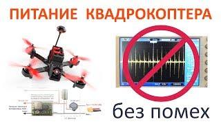 Питание контроллера квадрокоптера и FPV без помех [LC filter]