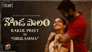 Rakul Preet As OBULAMMA - First Look   KondaPolam Movie   Panja Vaisshnav Tej   Krish Jagarlamudi Image