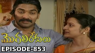 Episode 853 | 27-05-2019 | MogaliRekulu Telugu Daily Serial | Srikanth Entertainments | Loud Speaker