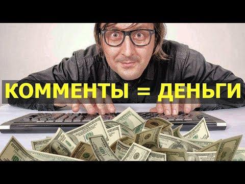 Заработок на отзывах и комментариях в интернете, биржа Qcomment