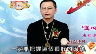 元盛法師 元瓊法師 元通法師 【用易利人天127-129】| WXTV唯心電視台