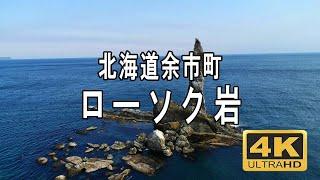 北海道 余市町 ローソク岩 candle rock ドローン撮影 4K