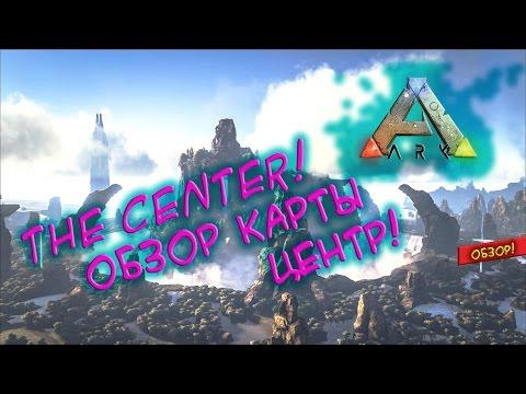 Ark survival evolved - The Center! (Обзор карты Центр!)