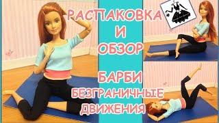Распаковка и обзор куклы Барби из серии Безграничные движения