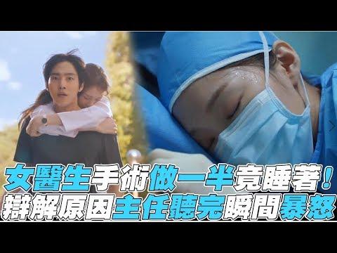 【浪漫醫生金師傅2】女醫生手術做一半竟睡著! 辯解原因主任聽完瞬間暴怒 - YouTube