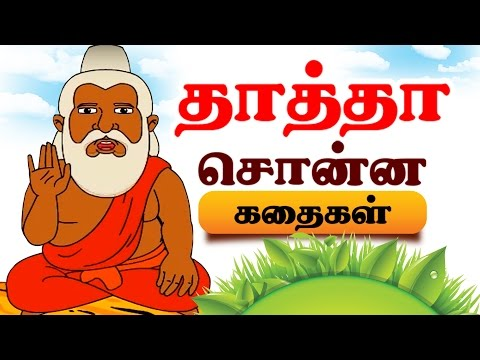 Caring and Forgiveness Stories in Tamil | Grandpa Stories for children| Moral Stories for kids