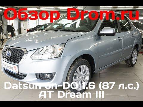 Datsun on-DO 2017 1.6 (87 л.с.) AT Dream III - видеообзор