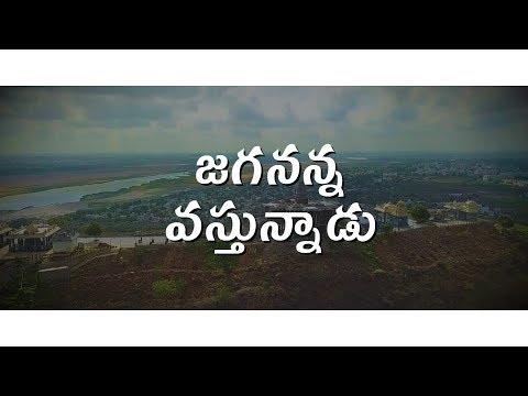 Vastunna Vastunna Song From YS Jaganmohan Reddy's Praja Sankalpa Yatra  ll
