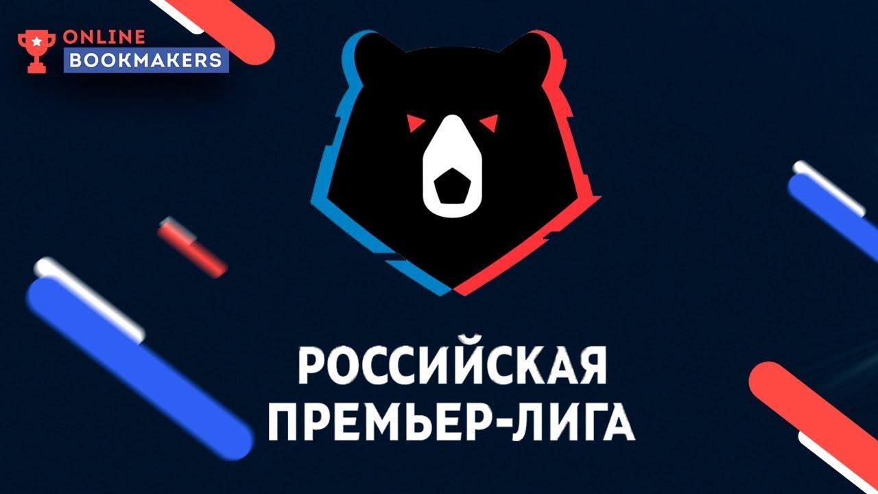 ставки премьер лига россии