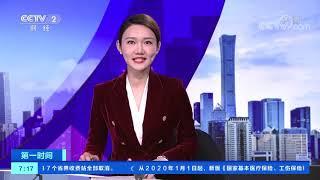 《第一时间》 20200102 1/2  CCTV财经