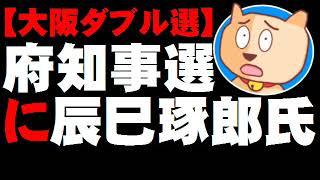 【大阪ダブル選】大阪府知事選に俳優の辰巳琢郎さんを擁立へ - 自民 - 2...