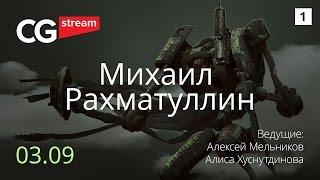 УРОКИ РИСОВАНИЯ: РОБОТЫ.  CG Stream. Михаил Рахматуллин. Часть 1.