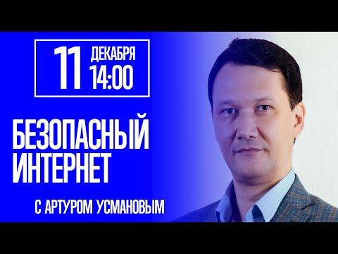 Безопасный Интернет - с Артуром Усмановым