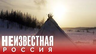 Люди тундры | НЕИЗВЕСТНАЯ РОССИЯ