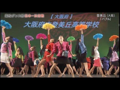 【TDC】登美丘高校ダンス部 2017 バブリーダンス