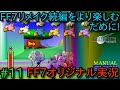 #11【FF7オリジナル(原作)実況】FF7リメイク続編をより楽しみたい人のための原作実況プレイ! - YouTube