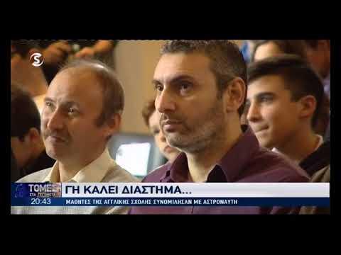 SIGMA - ΤΟΜΕΣ ΣΤΑ ΓΕΓΟΝΟΤΑ - English School Nicosia ARISS Event