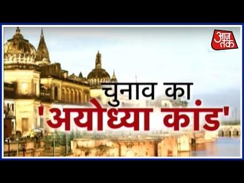 Vishesh: Exclusive Report On Ram Mandir In Ayodhya