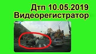 Подборка дтп на видеорегистратор за 10.05.2019. Видео аварий и дтп май 2019 года.