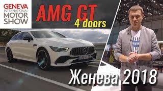 AMG GT4 убийца Панамеры смотреть