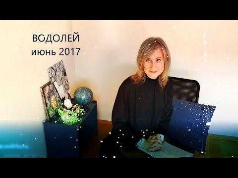 Водолей, гороскоп на сегодня, на завтра, на неделю, на месяц