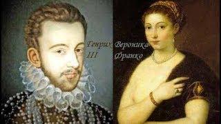 Фаворитки: Вероника Франко (1546 — 22 июля 1591)