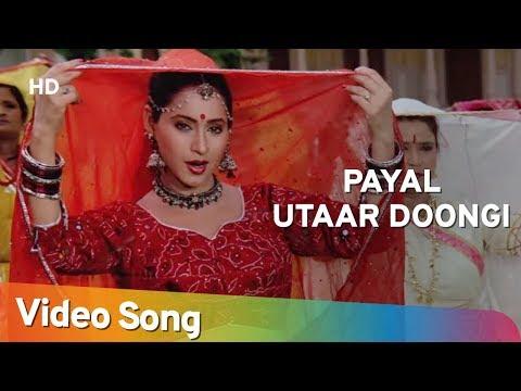 payal-utaar-doongi-|-mohabbat-ki-arzoo-(1994)-|-ashwini-bhave-|-rishi-kapoor-|-ila-arun-hits