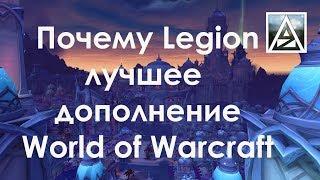 Почему Legion - лучшее дополнение к World of Warcraft