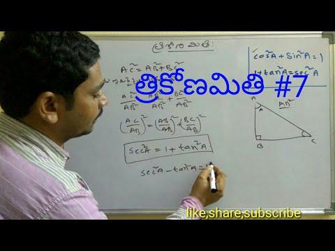 Online Trigonometry Course | DSC, FBO, IBPS, SSC CGL Mathematics   in short cut method #7