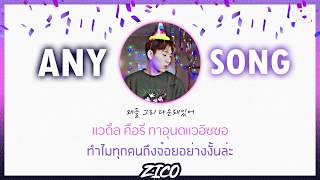 [THAISUB] ZICO (지코) - Any song (아무노래)