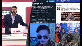 प्रधानमन्त्रीको ट्विटर ह्याक | रबि लामिछाने मेरो सोल्टी भन्दै ठगी !