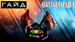 Гайд и советы для новичков Battlefield 1 — Guide