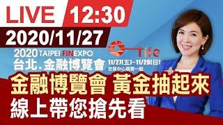 11/27-29金融博覽會 帶您迎向數位金融新浪潮
