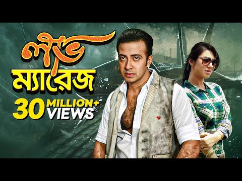 Love Marriage-লাভ ম্যারেজ | Bangla Movie | Shakib Khan, Apu Biswas, Shahin Sumon