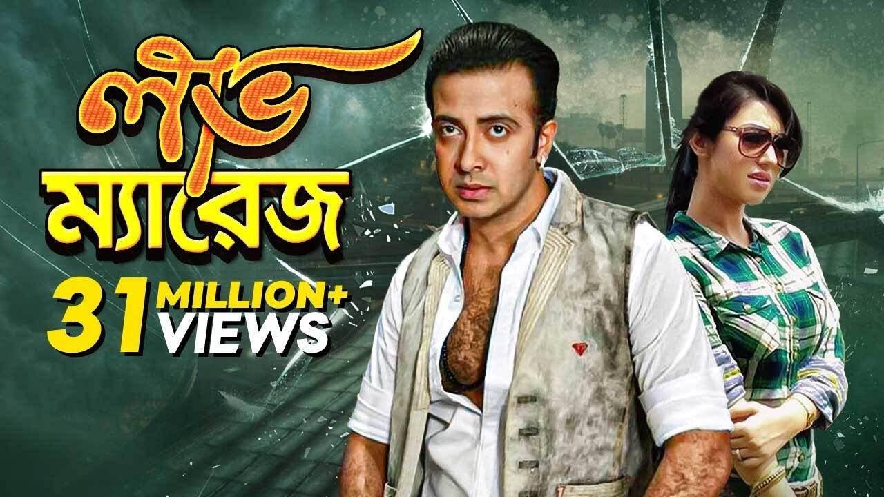 Download Love Marriage | লাভ ম্যারেজ |  Shakib Khan | Apu Biswas | Shahin Sumon | Bangla New Movie