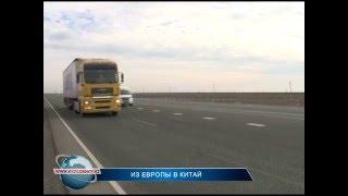видео Автодорога «Западная Европа - Западный Китай» -- новый проект века
