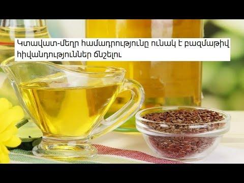 Կտավատ-մեղր համադրությունը ունակ է բազմաթիվ հիվանդություններ ճնշելու