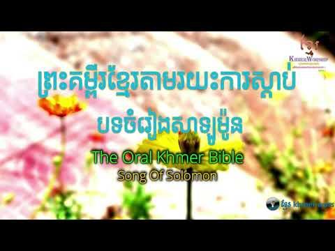 khmer-worship#22-ព្រះគម្ពីរខ្មែរតាមរយះការស្តាប់បទចំរៀងសាឡាម៉ូន-the-oral-khmer-bible-song-of-solomon