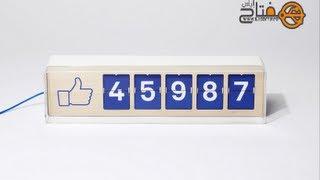 Repeat youtube video زيادة عدد المعجبين فيس بوك بطريقة وهمية وتظهر لجميع الزوار