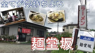 【麺堂坂】寡黙な職人が作るラーメン(長野県北佐久郡軽井沢町)