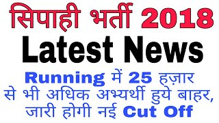 UP Police Result 2018 | UPP Latest News Today | UP Police News | UP Police Bharti 2018 |