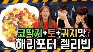 해리포터 젤리빈 모든 맛 먹기 도전. feat. 귀지맛 젤리라니!! (쿡올데드 ep10-06)
