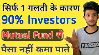How to success in mutual fund busines | How to earn more from mutual fund | Return of mutual fund |