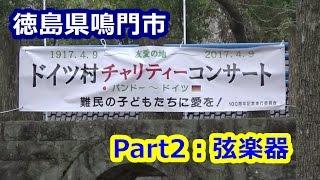 徳島県鳴門市ドイツ村公園野外コンサート Part2 (徳島県鳴門市)