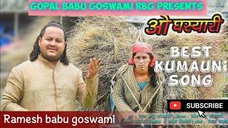 O Ghasyari | Latest Kumauni Song 2k18 | Singer Ramesh Babu Goswami
