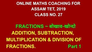 Online Maths Coaching For Assam Tet 2019 | Cls 27 | Add, Sub, Multiply & Divide Of Fractions Part 1