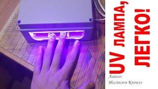 Ультрафиолетовая лампа своими руками(Наш блог: http://kirill1985.ru/blog ✓ Для 3 версии лампы список используемых элементов оказался не маленький: 1. Распа..., 2016-01-14T12:14:52.000Z)