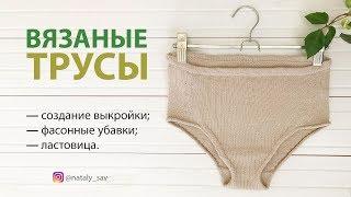 ВЯЗАНЫЕ ТРУСЫ СПИЦАМИ/ЭКСПРЕСС МК/Фасонные убавления nataly_sav
