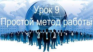 9. Простой, проверенный метод работы в МЛМ: инструменты,способы привлечения людей/партнеров в бизнес