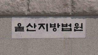 '주총장 점거' 현대중공업 노조간부 영장 기각 / 연합…